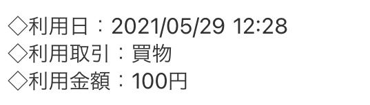 f:id:flowiron:20210531125551p:plain