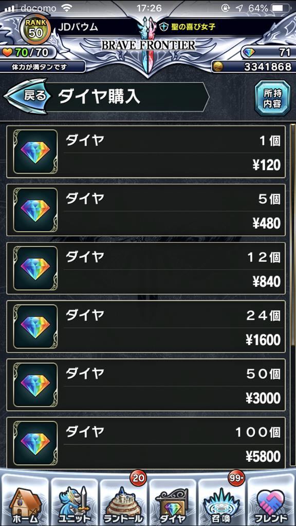 ブレフロ2のダイヤ購入の画面