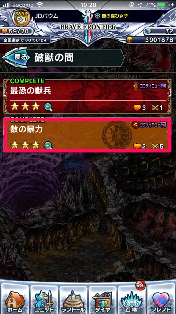 ブレフロ2のステージ選択画面