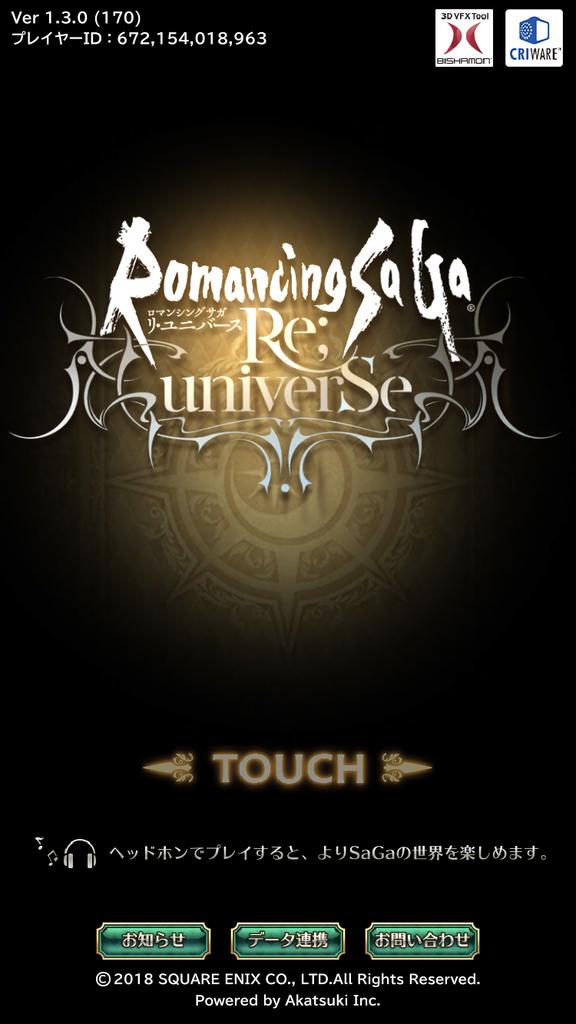 ロマサガRSのトップ画面