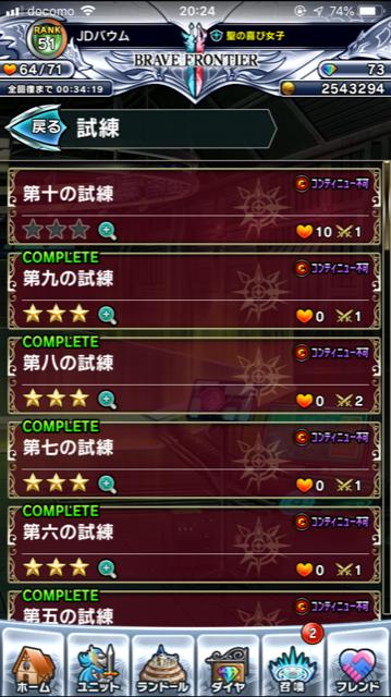 ブレフロ2の試練の選択画面