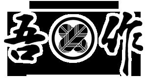 吾作のロゴの画像