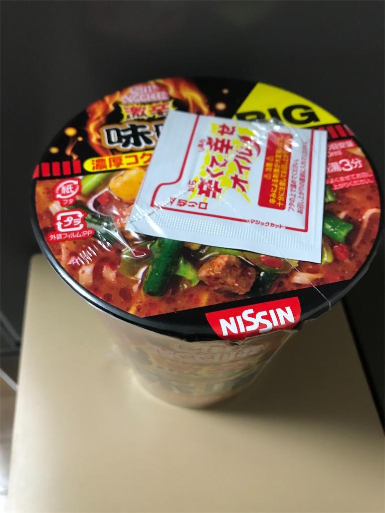 カップヌードル激辛味噌