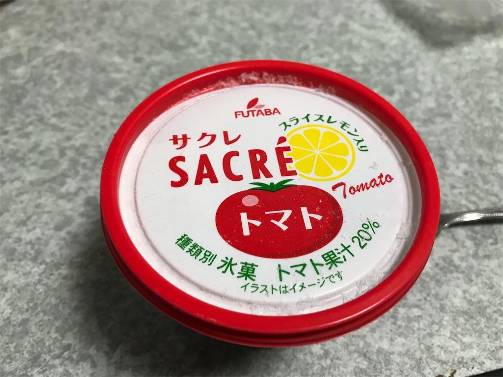 サクレ トマト