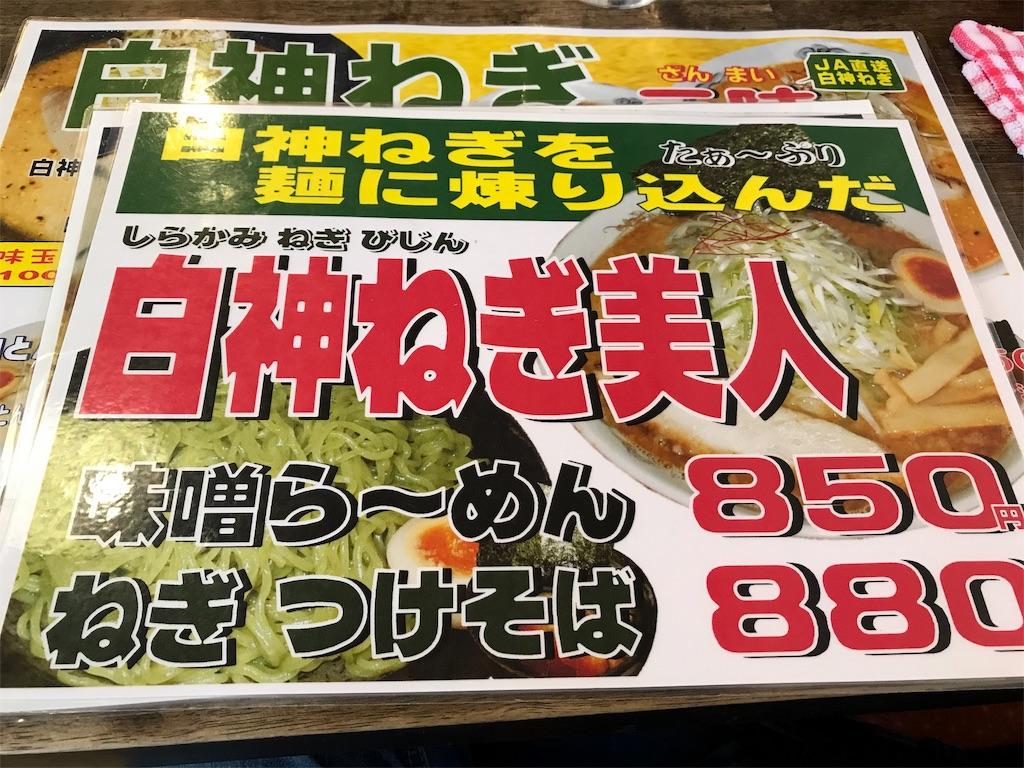 麺四郎のメニュー