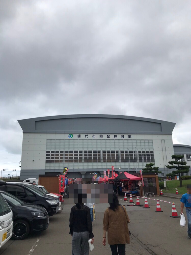 能代市総合体育館