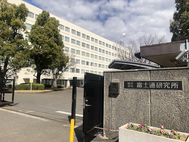 富士通研究所