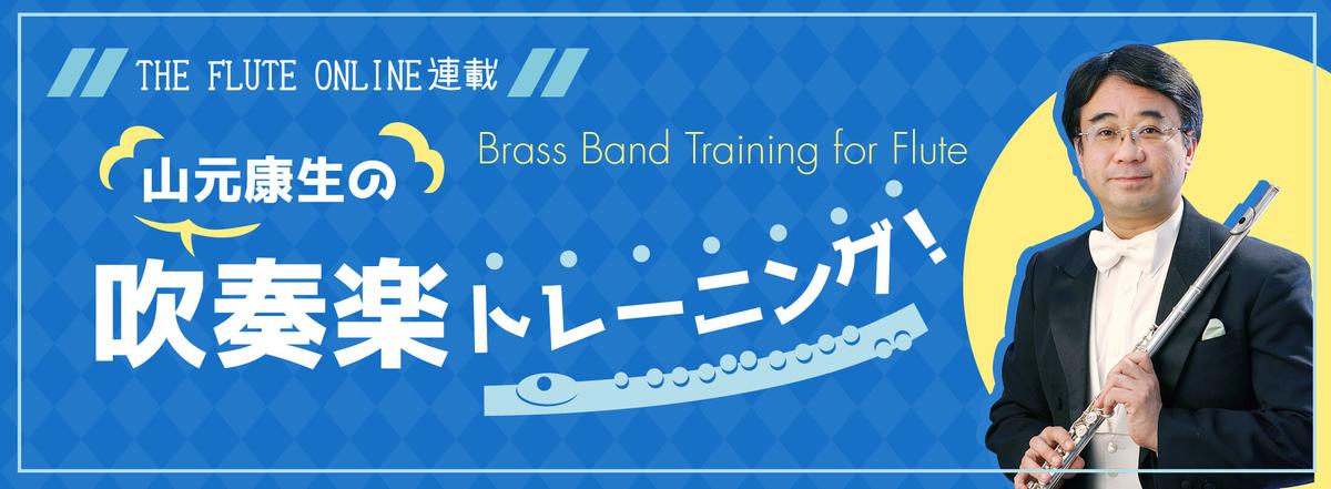 f:id:flute-practice:20210923051248j:plain