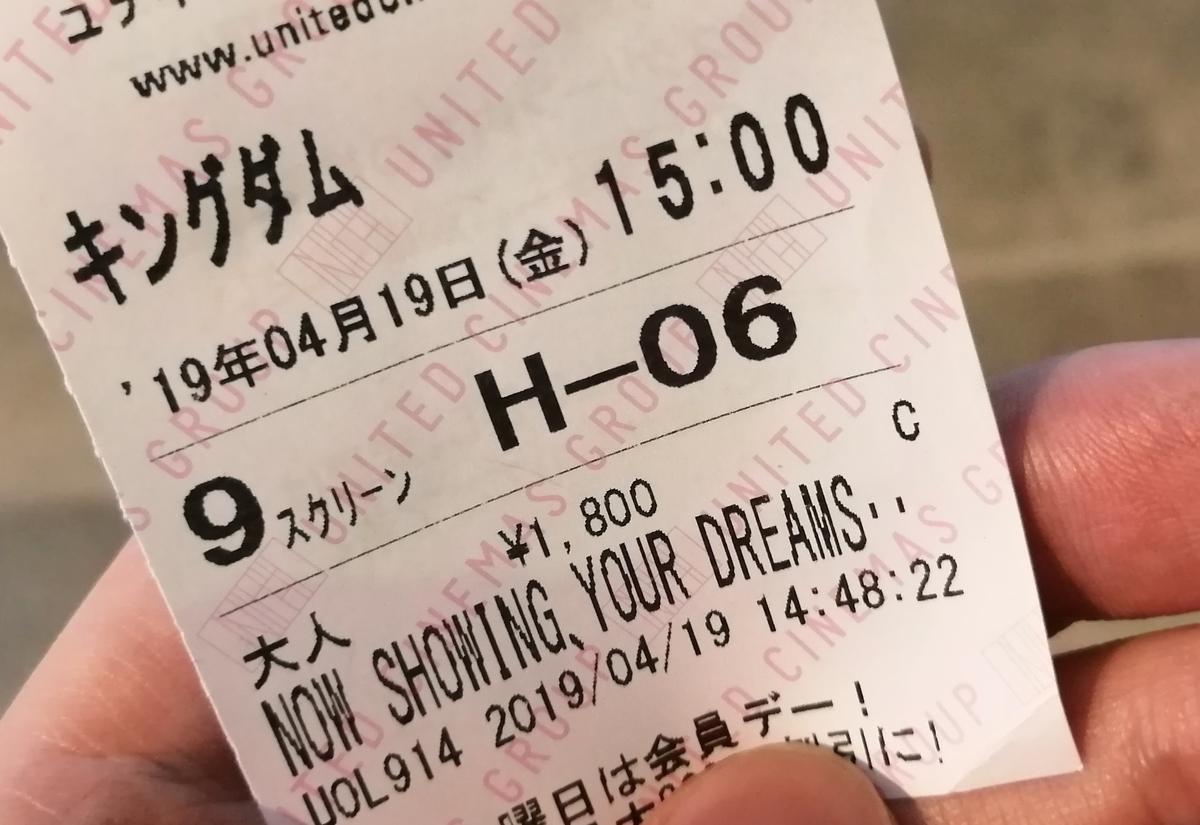 映画キングダムチケット