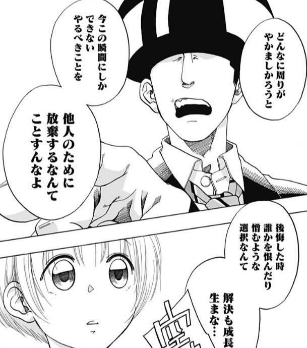 青のフラッグ46話のあらすじ・ネタバレ