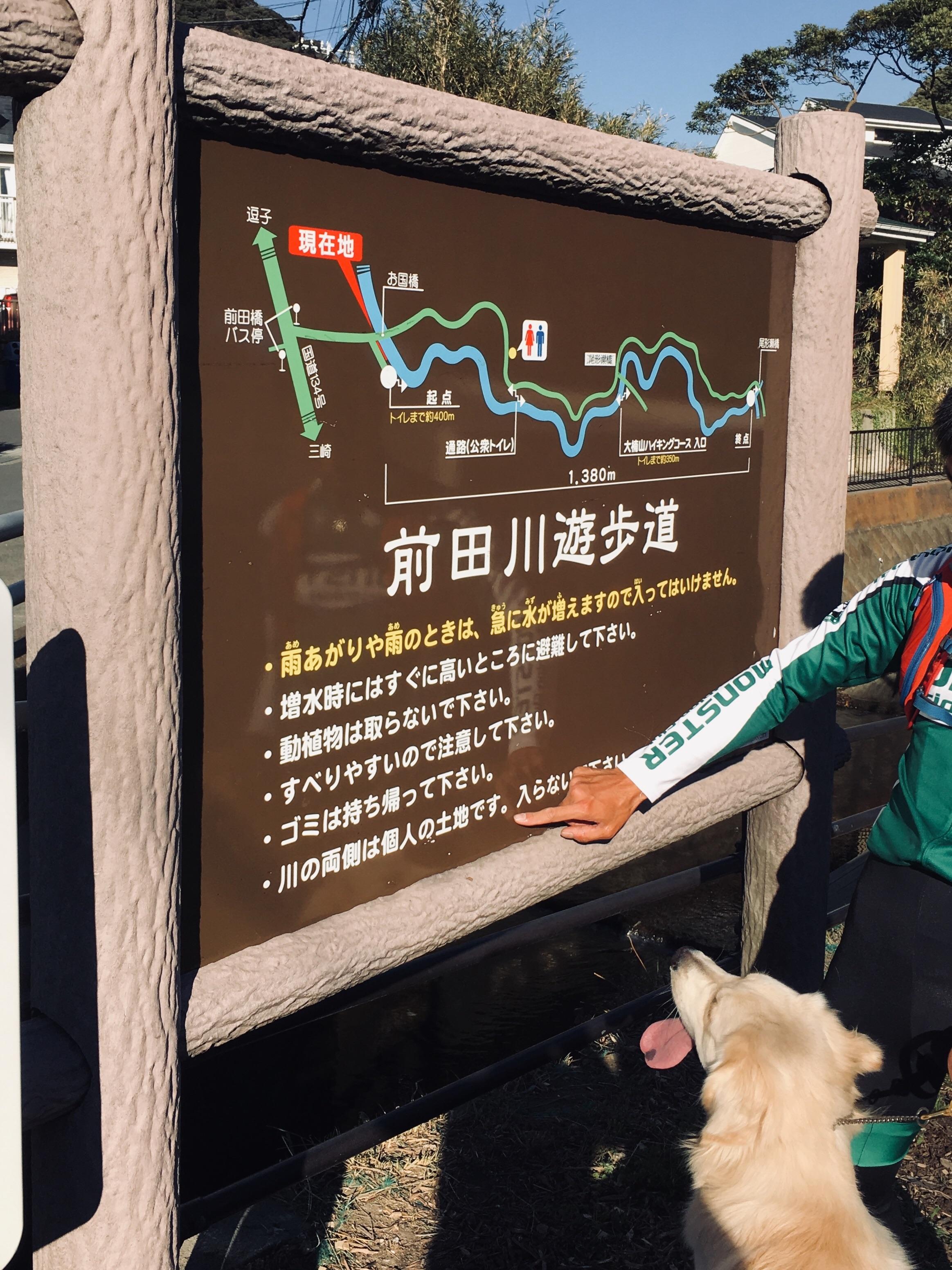 前田川遊歩道の案内看板