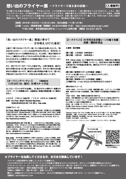 f:id:flyer-info:20101125145241p:image
