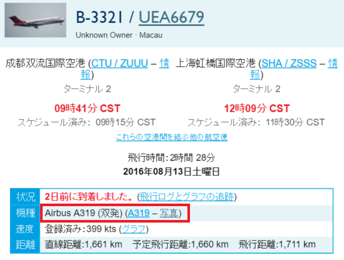 f:id:flyfromrjgg:20160819233457p:plain