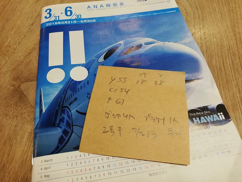 f:id:flyfromrjgg:20190512225735j:plain