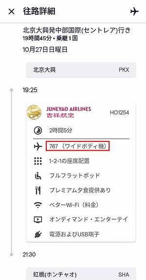 f:id:flyfromrjgg:20191201003716j:plain