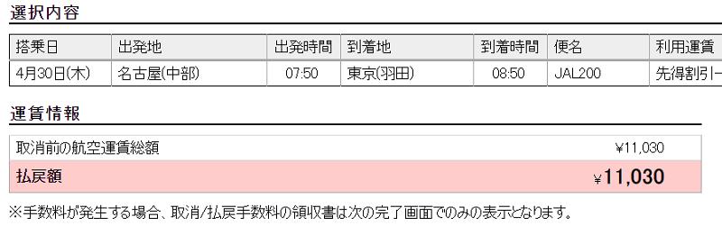 f:id:flyfromrjgg:20200407223040p:plain