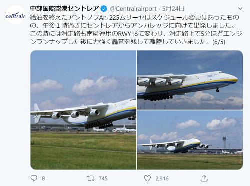 セントレアが炎上してる?世界に1機しかないロシアの超巨大貨物機が飛来したアントノフ225事件。の画像