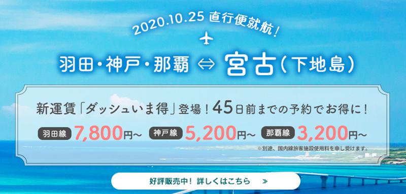 f:id:flyfromrjgg:20200825211532p:plain