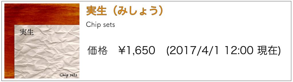 f:id:flying_hato_bus:20170401041117p:plain