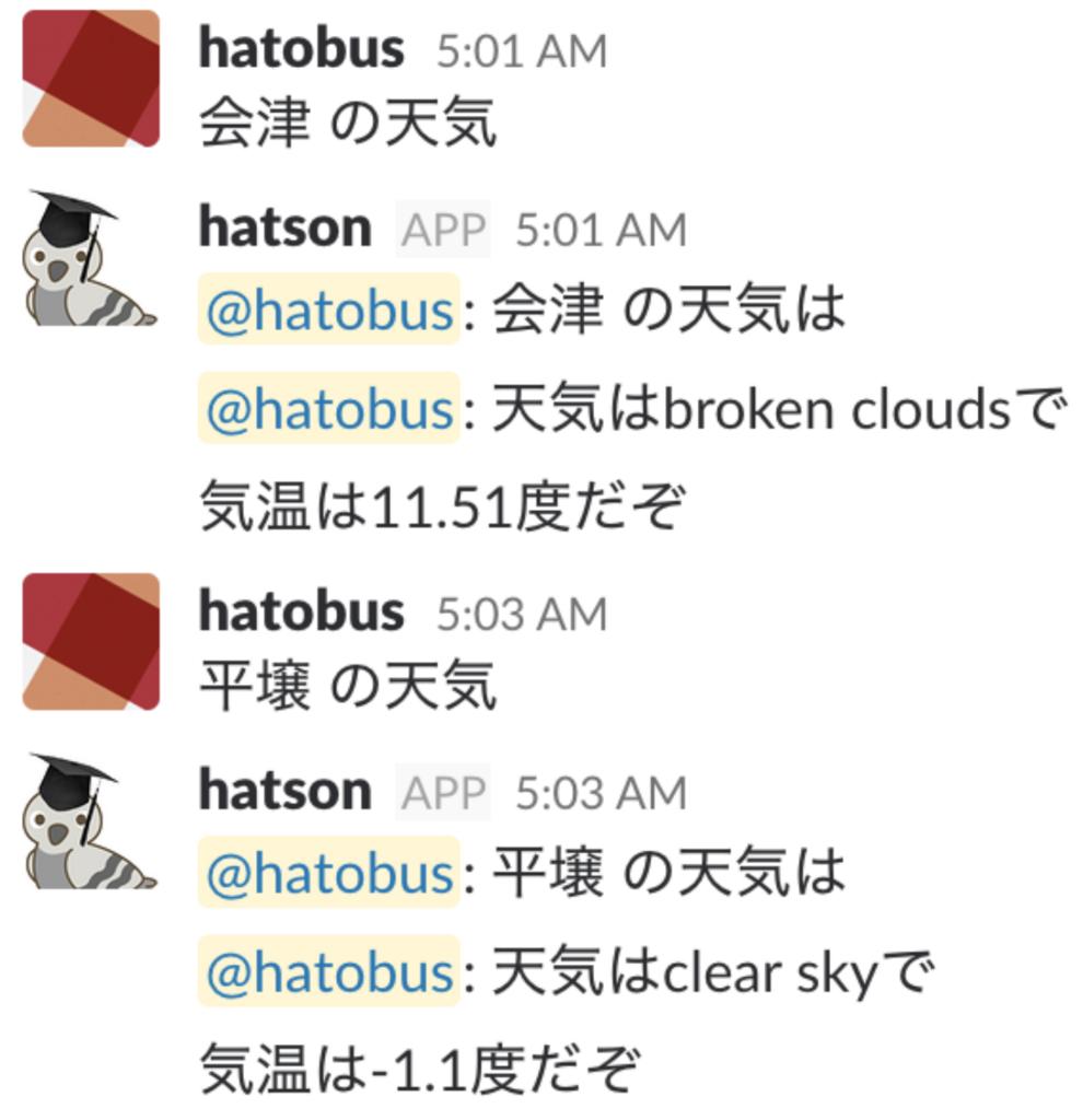f:id:flying_hato_bus:20171113113359p:plain