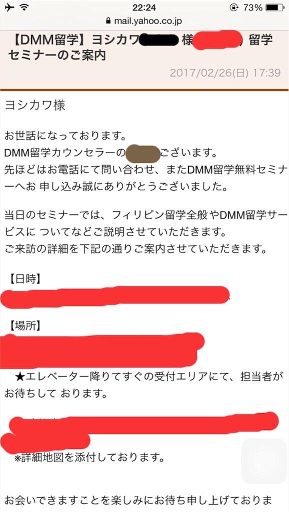 f:id:flying_syachiku:20170302003111j:image