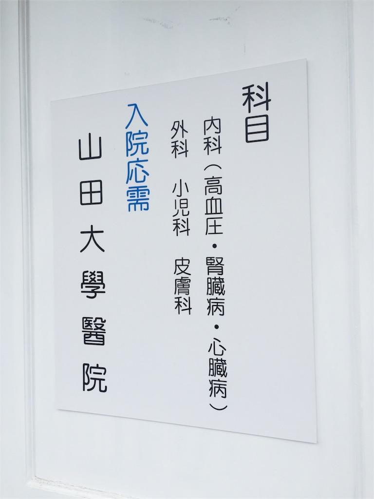 f:id:flying_syachiku:20170324230303j:image