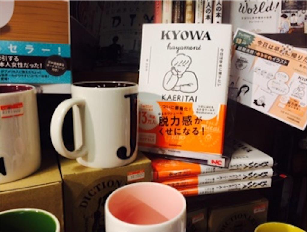 f:id:flying_syachiku:20170331002914j:image