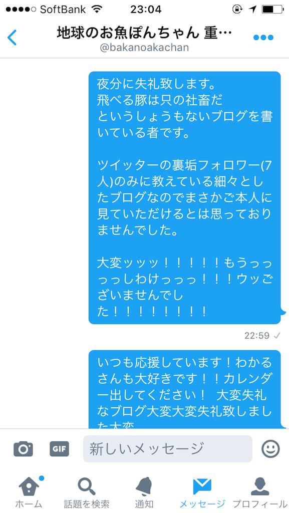 f:id:flying_syachiku:20170401215115p:image