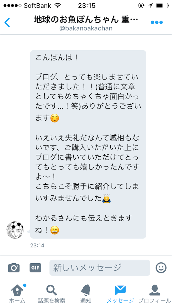 f:id:flying_syachiku:20170401215119p:image