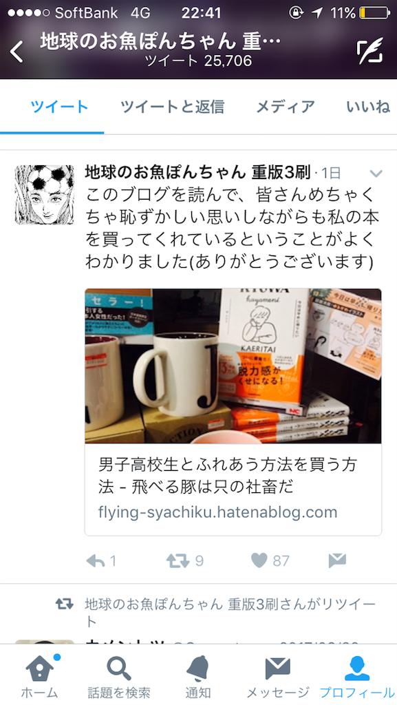 f:id:flying_syachiku:20170401224307p:image