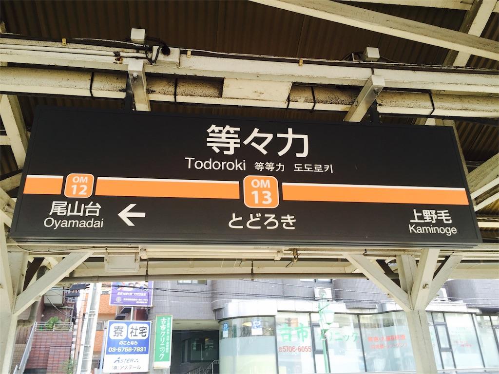 f:id:flying_syachiku:20170424185156j:image