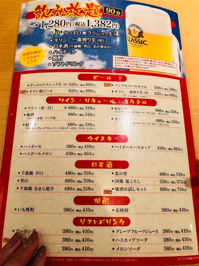 f:id:flying_syachiku:20180127182441j:image