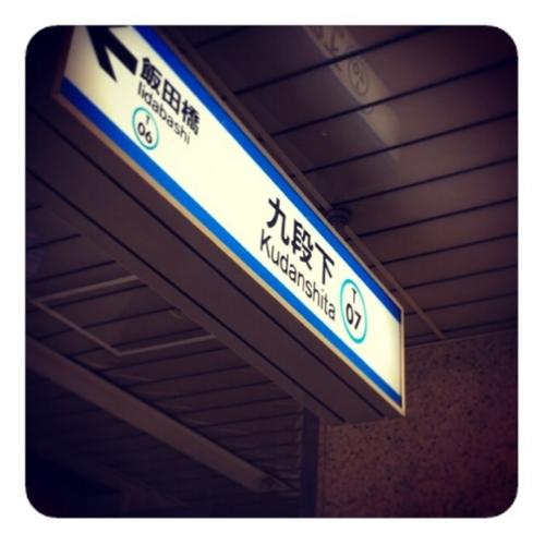 【九段下駅】