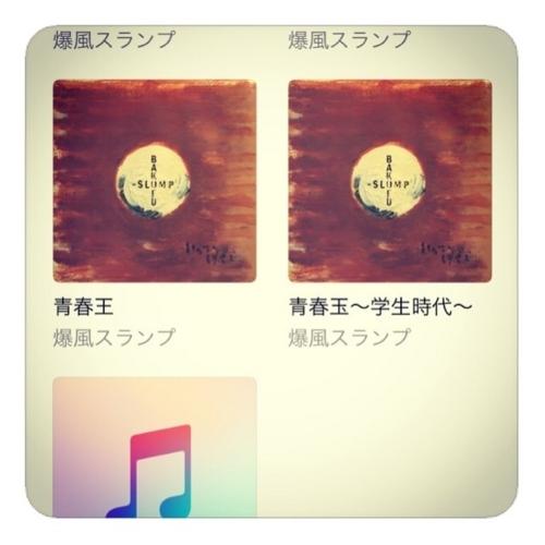 【iTunes青春王&青春玉】
