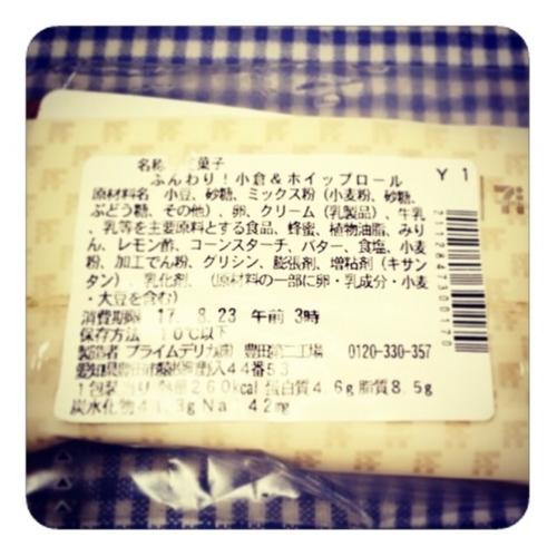 【ふんわり! 小倉&ホイップロール3/3】