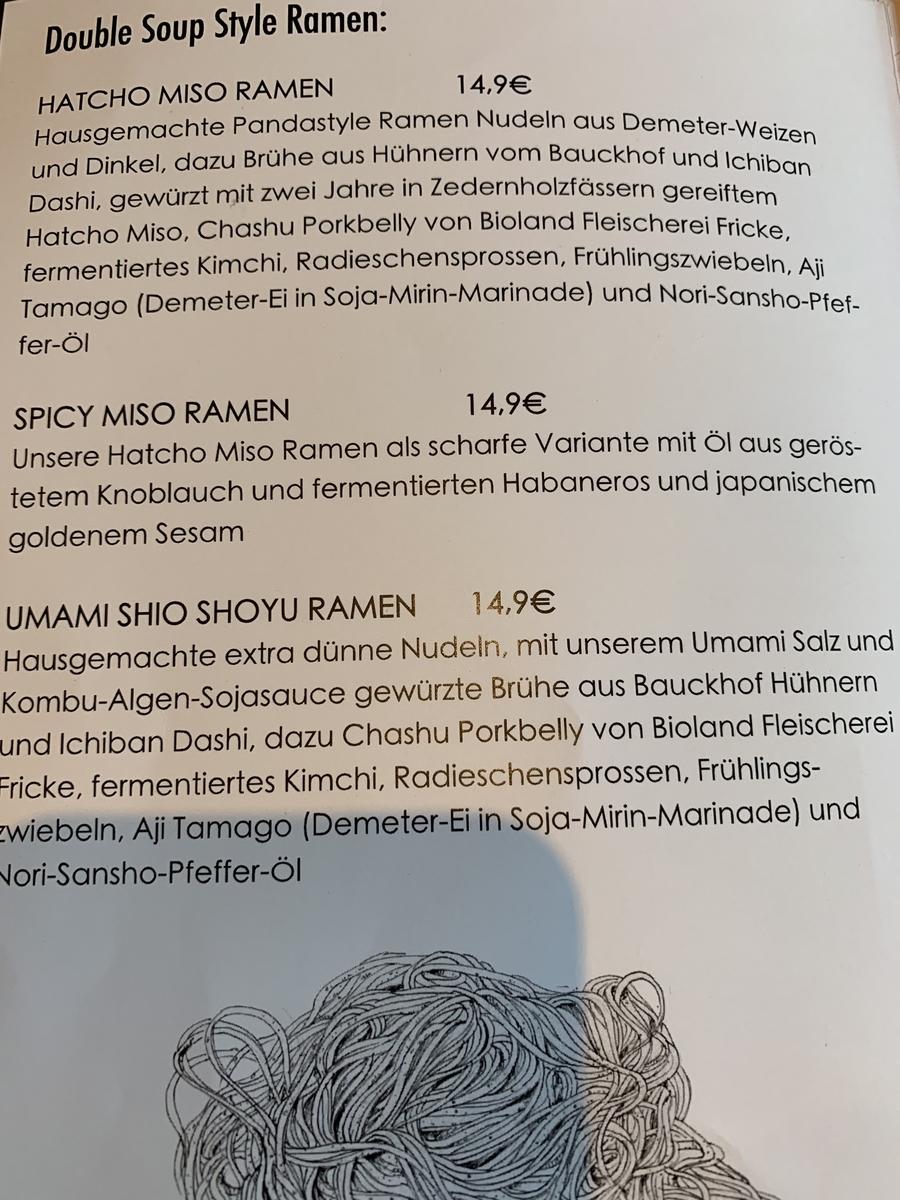 ハンブルク レッサーパンダ ラーメン メニュー