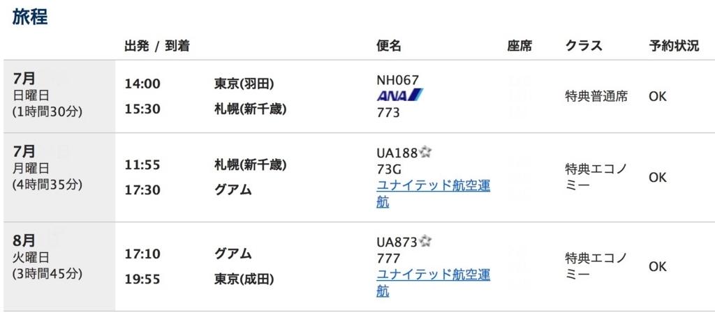 f:id:flyingmother:20170606135327j:plain