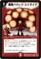 [カードゲーム戦記][TwinHearts(仮)]