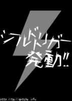 シールドトリガー発動!