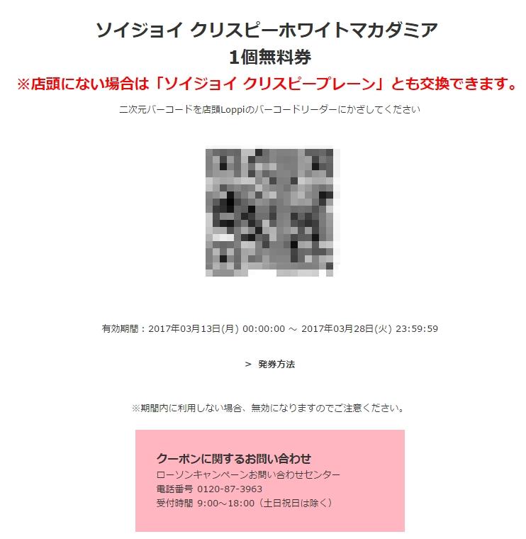 f:id:fme80:20170314130351j:plain