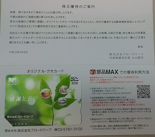 https://cdn-ak.f.st-hatena.com/images/fotolife/f/fme80/20170413/20170413122522.jpg