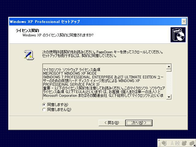 XPの初期設定1