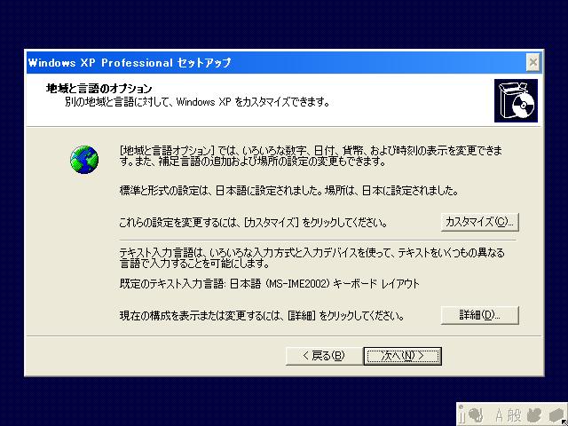 XPの初期設定2