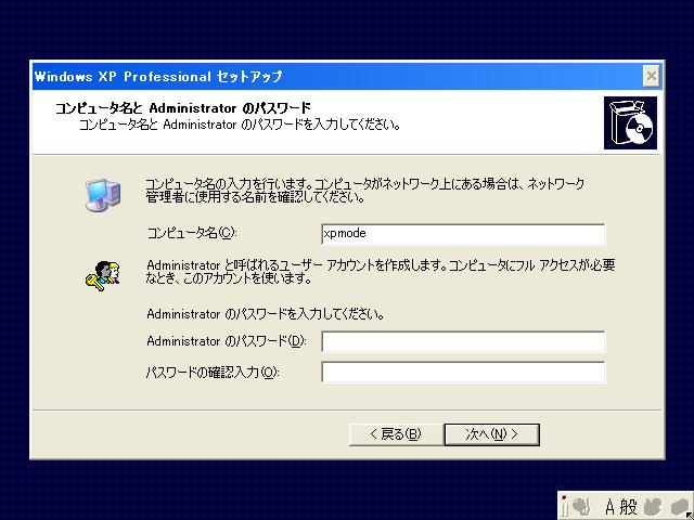 XPの初期設定3