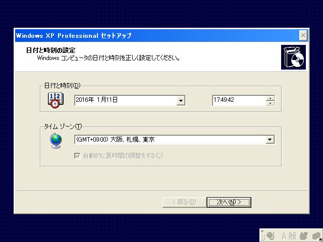XPの初期設定4