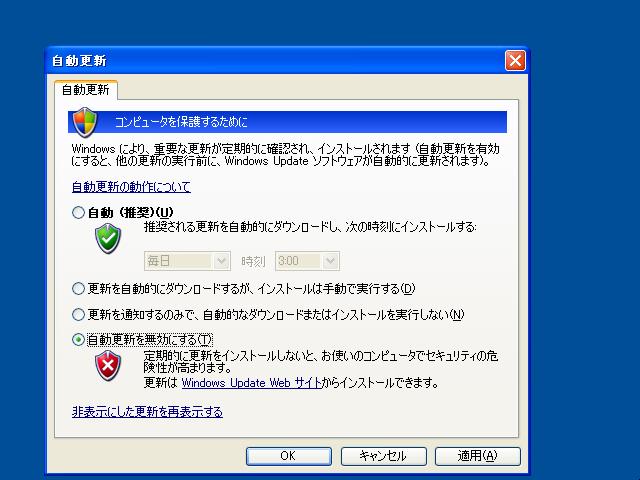 XPの初期設定5