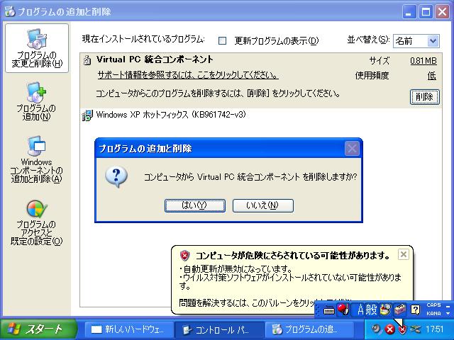 Virtual PC統合コンポーネントのアンインストール