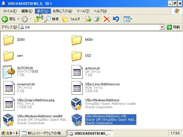 VBoxWindowsAdditions-x86