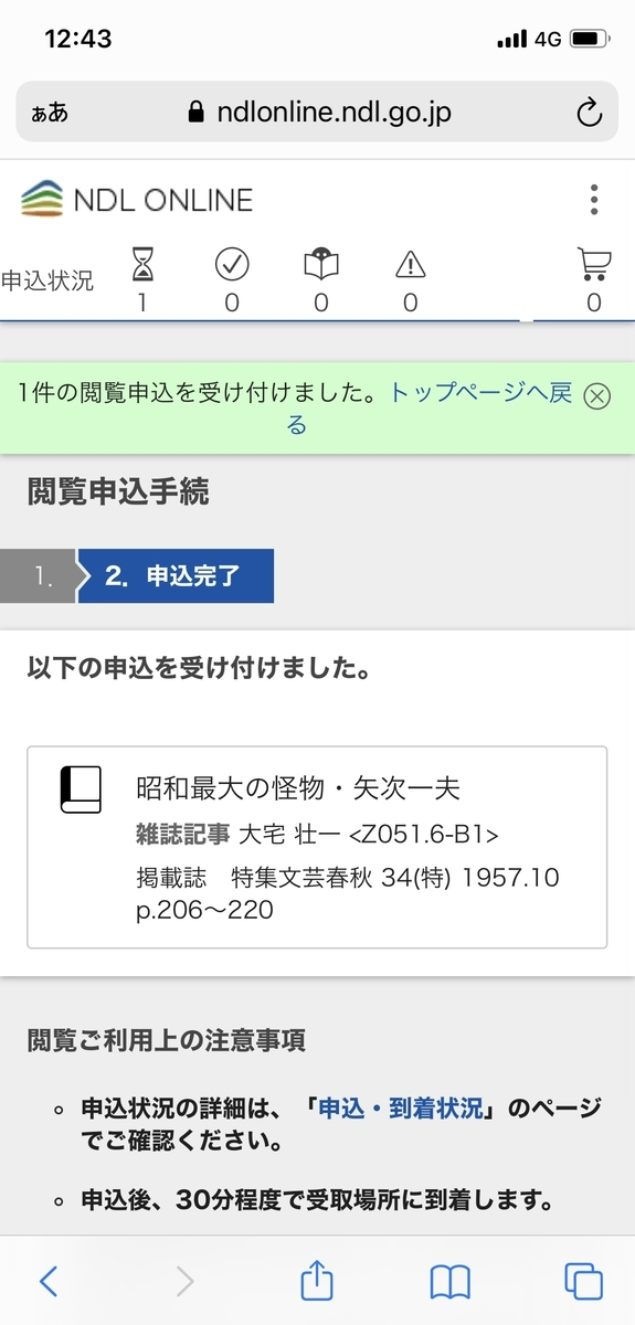 f:id:fngsw:20210426080258j:plain