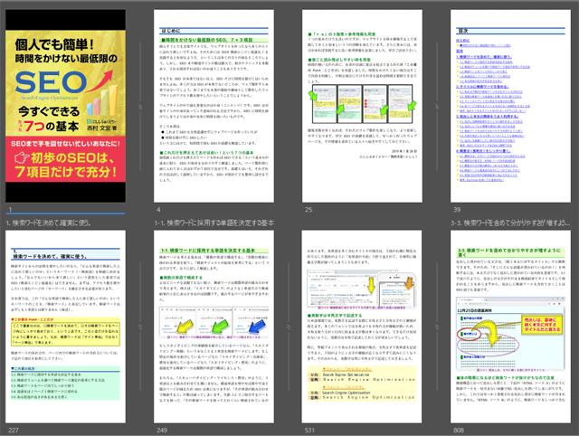 電子書籍SEO本の中身サンプル8ページ